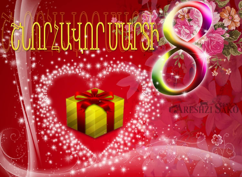 С 8 марта поздравления на армянском